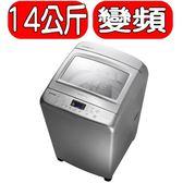 大同TATUNG 【TAW-A140DC】14公斤 變頻洗衣機