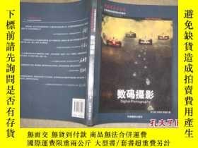 二手書博民逛書店罕見數碼攝影(北京攝影函數學院系列教材)16開銅版彩印Y1365