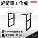 【樹德專業工作桌】AM5M 高度可調型工...