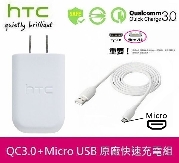 HTC 原廠高速充電組【高通 QC3.0】TC P5000+Micro Usb,Butterfly2 Desire 825 Desire 828 Desire 825 Desire 626