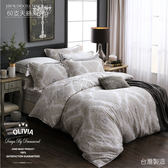 OLIVIA【 弗洛尹德 】 標準雙人床包冬夏兩用被套四件組  60支奧地利蘭精天絲TENCEL   台灣製