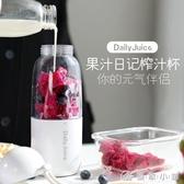 果汁日記榨汁杯學生便攜電動充電USB攪拌杯水果榨汁機 優家小鋪
