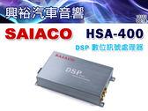 【SAIACO】DSP數位處理器HSA-400*公司貨