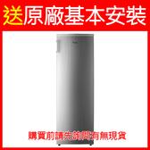 現貨【Whirlpool 惠而浦】193L直立式冰櫃 冷凍櫃 冰箱 (鈦金鋼) WIF1193G (送原廠基本安裝+好康)