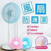 【AF289】 電風扇防塵罩 防塵套 防塵套子 半透明風扇罩 全包式