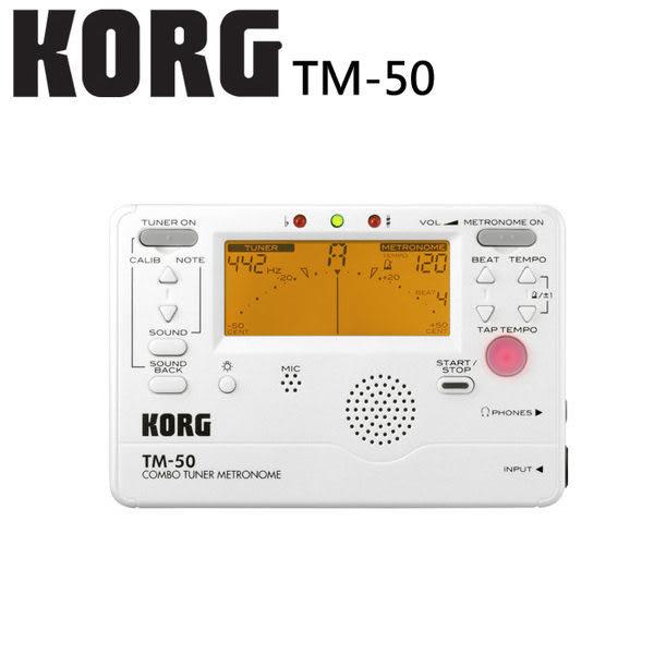【非凡樂器】KORG TM-50 調音節拍器 不須切換可同時操作 / 白色 公司貨