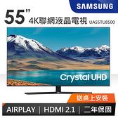 分期零利率 送桌上安裝 三星 UA55TU8500 4K HDR 聯網液晶電視 TU8500 / AIRPLAY / 區域控光