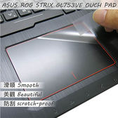 【Ezstick】ASUS GL753 GL753VE TOUCH PAD 觸控板 保護貼