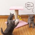 貓咪玩具 小型貓跳臺趣味貓抓板全國多省包貓玩具貓窩寵物用品 傑克型男館
