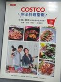 【書寶二手書T8/餐飲_XDJ】COSTCO完全料理指南_小林