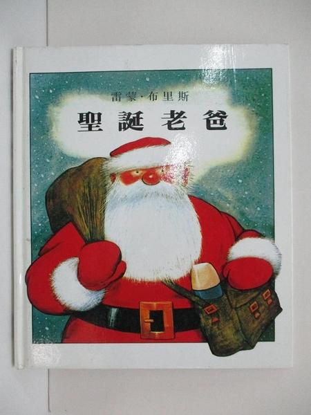 【書寶二手書T1/少年童書_EBB】聖誕老爸_雷蒙‧布里斯