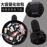 vely vely懶人化妝包便攜抽繩旅行韓國大容量收納包化妝袋洗漱包 范思蓮恩