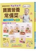 寶寶營養常備菜:營養師研發的健康副食品!輕鬆一次做好7天份量,5個月~1歲半適用