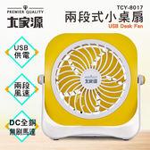 【大家源】3.5吋DC兩段式小桌扇-USB供電-(TCY-8017)