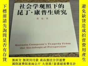 二手書博民逛書店罕見社會學覌照下的昆丁康普生研究6886 黃敏 中國人民大學出版