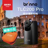【贈原廠包】Brinno TLC200 Pro HD Time-Lapse 縮時攝影機 邑錡公司貨