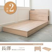 【dayneeds】長澤 橡木紋3.5尺單人床架含床頭箱