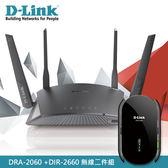 【D-Link 友訊】DRA-2060 延伸器+DIR-2660 路由器 無線組合