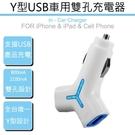 Y型USB車用充電器