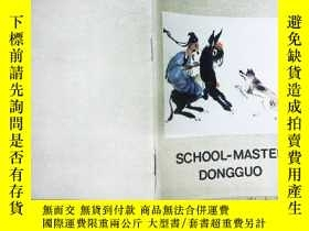 二手書博民逛書店SCHOOL-MASTER罕見DONGGUO(詳見圖)Y6583