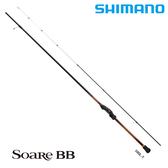 漁拓釣具 SHIMANO 19 SOARE BB S76ULT (根魚竿)