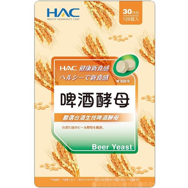 【永信HAC】啤酒酵母口含錠 (120錠/袋) NEW新上市 ! ! !