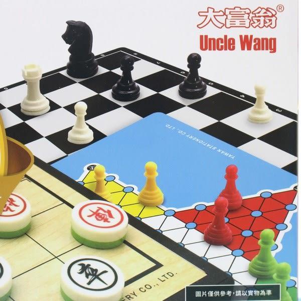 大富翁 磁石三用棋 (大)G-906/一盒入{定350} (象棋.跳棋.西洋棋) 磁性三用棋~全新商品~
