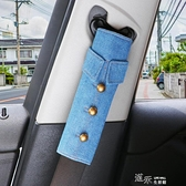 安全帶套保險帶汽車內飾五件套裝飾四季可愛創意安全帶護肩套一對  【全館免運】