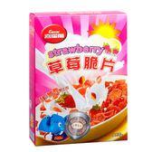 【喜瑞爾】草莓脆片(185g)*10入
