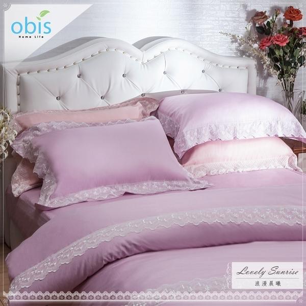 【obis】精梳棉蕾絲雙人四件式床包被套組-浪漫晨曦