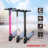 CARSCAM行車王 LED大燈碳纖維超輕量折疊電動滑板車