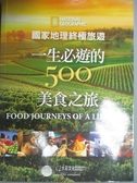【書寶二手書T5/旅遊_JPS】國家地理終極旅遊-一生必遊的500美食之旅_國家地理學會叢書部