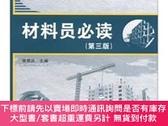 簡體書-十日到貨 R3YY【材料員必讀(第三版)】 9787112139811 中國建築工業出版社 作者:作者: