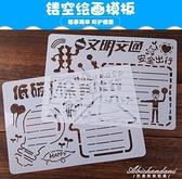A4小學生節日暑假手抄報海報鏤空模板國慶兒童繪畫工具8kA3手賬數學讀書小報 黛尼時尚精品