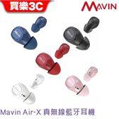 Mavin Air-X 真無線 藍牙耳機,超長續航力長達10小時,2/20前限量預購優惠價