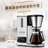 加碼贈咖啡豆1磅【Cuisinart 美膳雅】 完美萃取自動手沖咖啡機 CPO-800TW