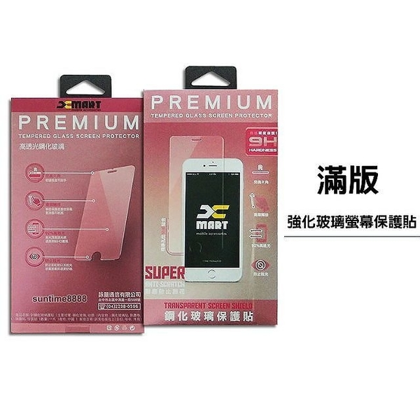 Xmart 滿版 玻璃貼 realme X50 X3 XT X2 6i 5 3 Pro C3 螢幕保護貼 全膠 9H 鋼化 2.5D