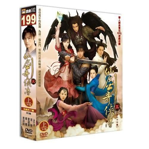 仙劍奇俠傳  三   上下套 DVD 全37集    (購潮8)