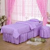 美容床單新款四件套美體紋繡按摩夾棉被套美容院被單蕾絲床罩 千千女鞋YXS