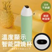 【二代智能溫度顯示】保溫瓶 可泡茶 可煮蛋 不銹鋼保溫杯 智能保溫悶燒罐【AAA6180】