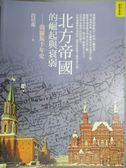 【書寶二手書T2/歷史_ZBQ】北方帝國的崛起與衰弱-俄羅斯千年史_段培龍