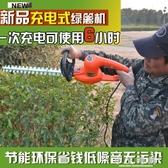 割草機 充電式電動綠籬機園藝工具修枝機茶葉修剪機籬笆樹直流剪草機 小艾時尚 NMS