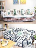 沙發罩 波西米亞雙面沙發布全蓋布沙發巾罩笠沙發毯子單雙人沙發套沙發墊