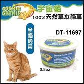 *KING WANG*【DT-11697】美國宇宙貓《100%天然草本貓草》0.5oz