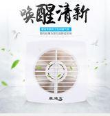 通風扇 排氣扇衛生間排風扇廚房窗式6寸圓形150換氣扇強力靜音玻璃窗墻式220v igo 晶彩生活