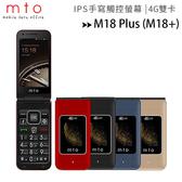 MTO M18 Plus (M18+) 4G雙卡雙待全觸控摺疊手機/老人機/孝親機