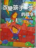 【書寶二手書T8/少年童書_WFR】改變孩子一生的故事2_精平裝: 精裝本