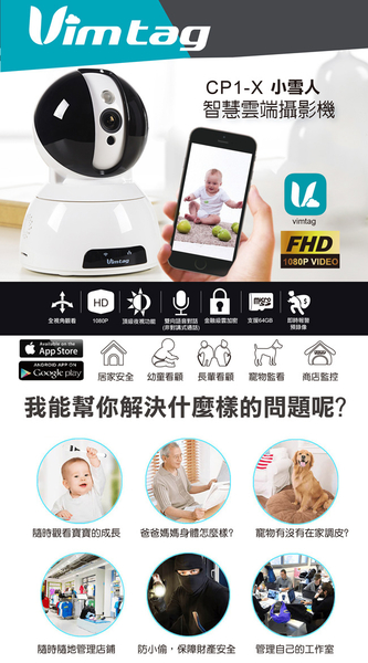 【Love Shop】【贈16G】小雪人CP1-X 1080P FHD 智慧雲端攝影機/寶寶監視器/錄影機