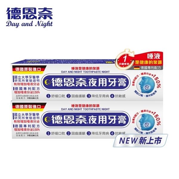 德恩奈 夜用牙膏 126g 買一送一【德芳保健藥妝】