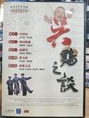 挖寶二手片-T04-455-正版DVD-其他【吳雞之談 DVD+CD三碟】傳統相聲新詮釋(直購價)